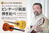 Kurosawa_2