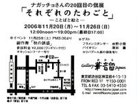 Nagacyo2